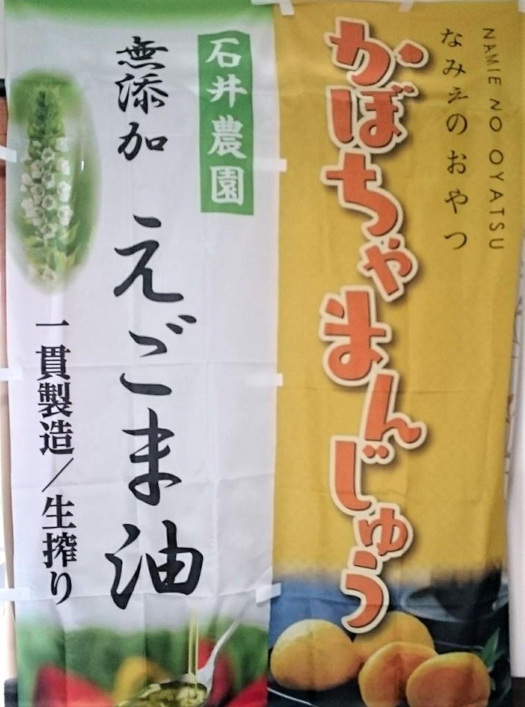 03エゴマ油とかぼちゃまんじゅうノボリ